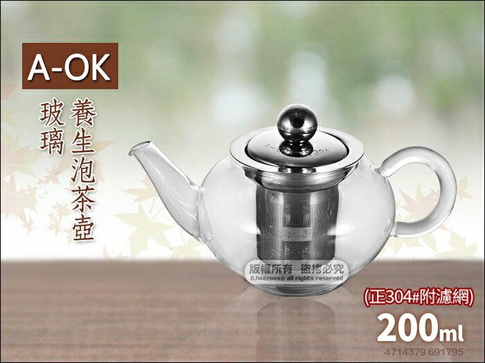 快樂屋♪A-OK 養生玻璃泡茶壺 200cc 防垂涎出水口 正304#濾網1795 附濾網 玻璃壺 花茶壺 茶壺