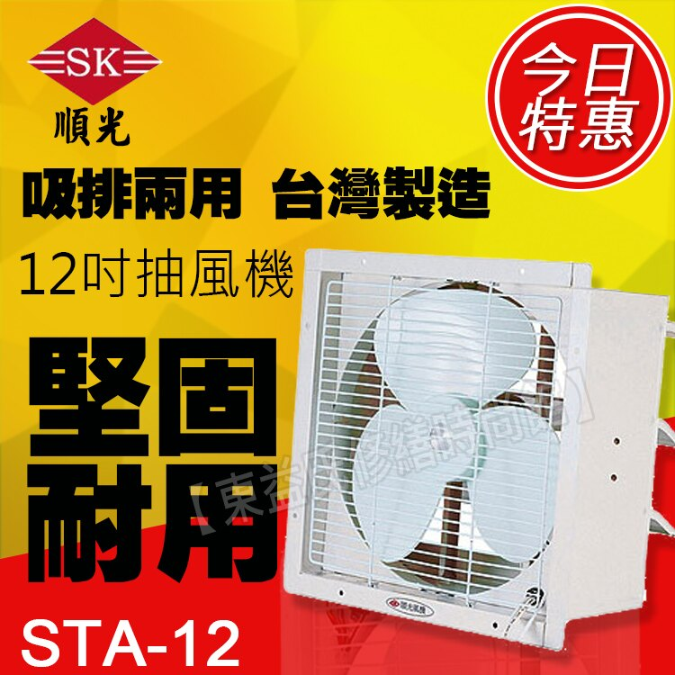 STA-12 110V 順光 壁式通風機 換氣機【東益氏】售暖風乾燥機 風扇 吊扇 暖風機