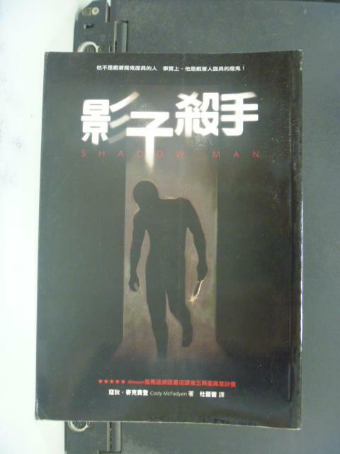 【書寶二手書T7/一般小說_GSU】影子殺手_杜蕾蕾, Cody McFadye