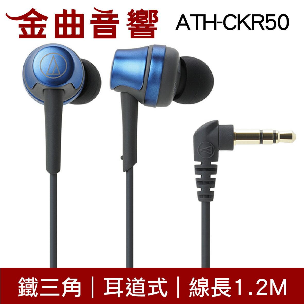 鐵三角 ATH-CKR50 多色可選 耳道式耳機 | 金曲音響