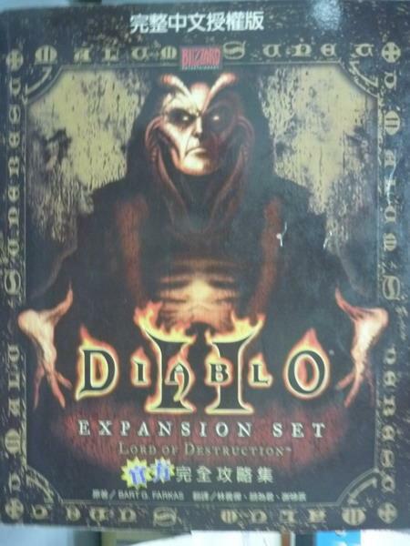 ~書寶 書T1/電玩攻略_PNC~Diablo II expansion…官方攻略集