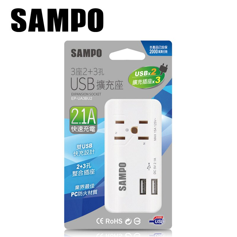 SAMPO 聲寶 3座2+3孔USB擴充座 最大輸出2.1A #EP-UA3BU2