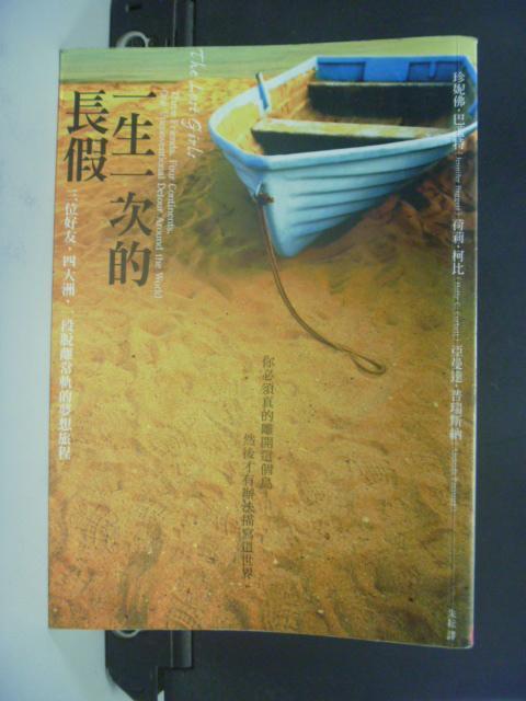 【書寶二手書T8/翻譯小說_NGK】一生一次的長假_朱耘