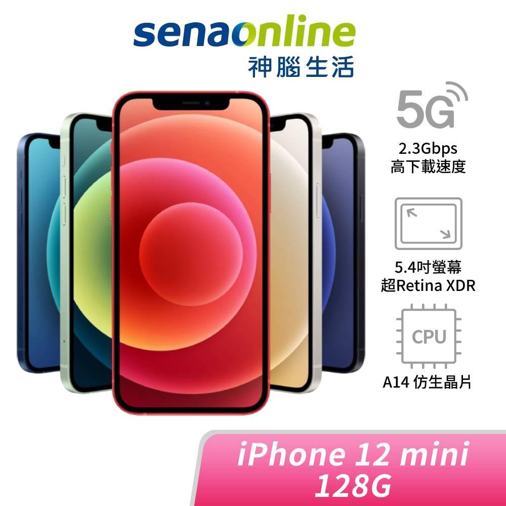 【現貨】 iPhone 12 mini 128GB 神腦生活