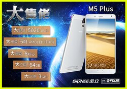 【翔盛】金立 G-PLUS M5+ M5 Plus 八核心 6吋 1300萬 4G全頻 LTE 5020大電量 雙卡雙待