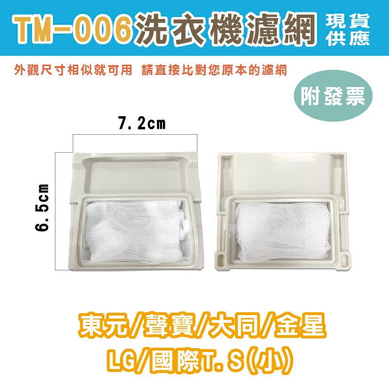 洗衣機濾網 (6) 買十送一 現貨 棉絮過濾網 洗衣機 濾網