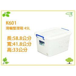 【吉賀】K601滑輪整理箱(M) [3入] 聯府 KEYWAY 收納箱 整理箱 置物箱 K-601