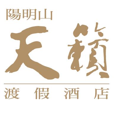 陽明山天籟渡假酒店 Pickup店
