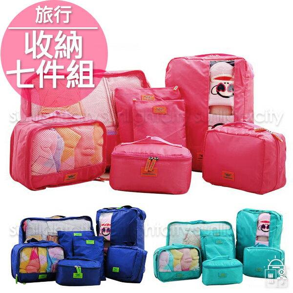 日光城。旅行七件組,出國行李箱收納袋旅行箱包中包旅用收納袋衣物收納袋飛機包登機箱