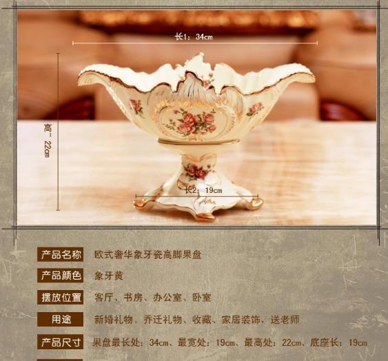 奢華家居裝飾品陶瓷擺件高腳大號果盤歐式復古宮廷水果盤