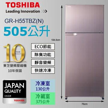 日本設計精品*壓縮機10年保固【TOSHIBA東芝】505公升 變頻電冰箱 優雅金《GR-H55TBZ(N)》全新原廠保固