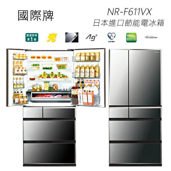 Panasonic國際牌 NR~F611VX 608L 智慧節能冰箱