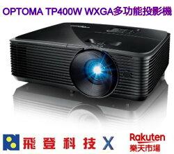 Optoma TP400W WXGA多功能投影機 奧圖碼 4000流明  燈泡壽命15000小時 公司貨 含稅開發票