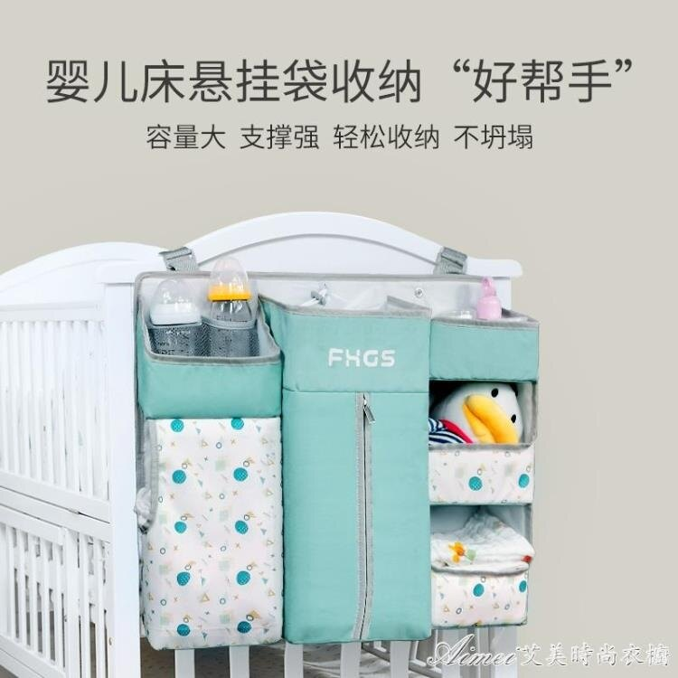 掛袋嬰兒床掛袋床頭收納袋多功能尿布收納床邊嬰兒置物袋整理袋 YJT速發免運 奇貨居