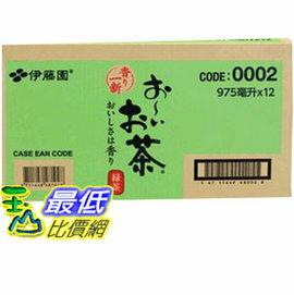 [COSCO代購 如果沒搶到鄭重道歉] Ito-En 伊藤園 綠茶 975 毫升 X 12瓶 W109252