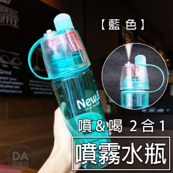 ~DA量販店~600ml 噴霧 水杯 水壺 水瓶 隨身瓶 隨手杯 降溫 健身 藍^(V50