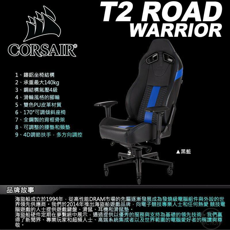 CORSAIR 海盜船 T2 ROAD WARRIOR 電競椅 黑/藍 到府安裝 CF-9010009-WW