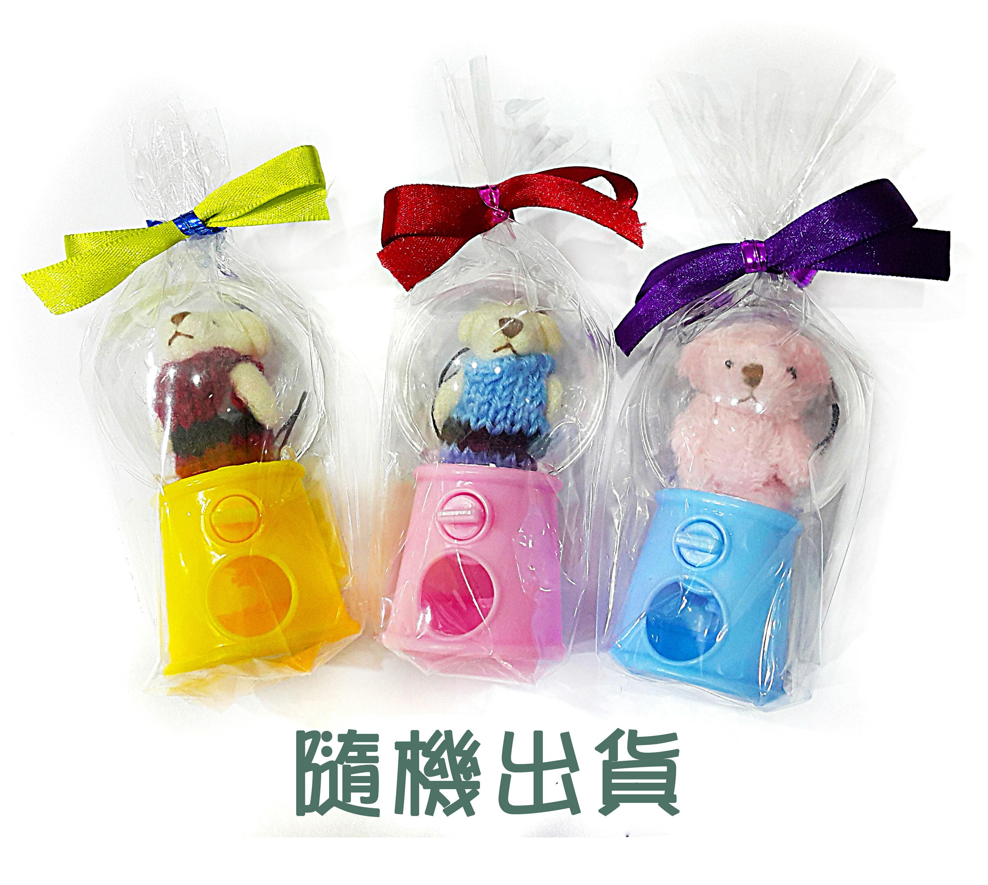 X射線【Y040002】迷你扭蛋機 娃娃組(不挑色),糖果襪/糖果罐/聖誕節/交換禮物/婚禮小物/兒童節/禮物/