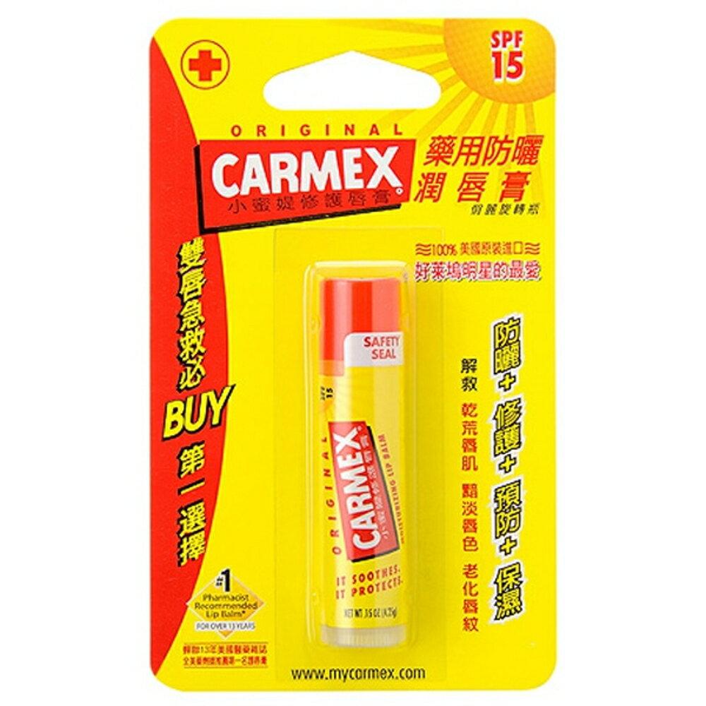 Carmex 小蜜媞 原味藥用防曬潤唇膏SPF15(俏麗旋轉瓶)4.25g【小三美日】※禁空運◢D041175