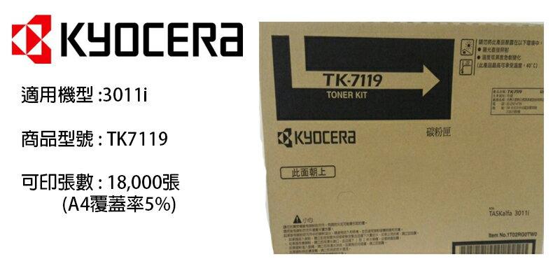 【含稅】原廠碳粉 TK-7119 KYOCERA TASKalfa 3011i 影印機 TK7119 京瓷美達