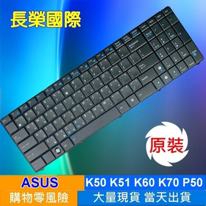 ASUS K50 K50A K50AB K50AD K50AE K50AF K50C K50I 鍵盤