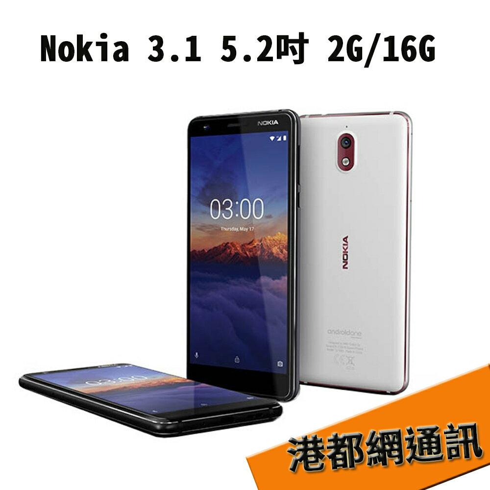 【原廠貨 分期0利率】Nokia 3.1 簡約精緻曲面設計 5.2吋 2G/16G 1300萬畫素 入門款 港都網通