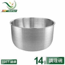 【PERFECT】極緻316調理碗14cm IKH-82314-1