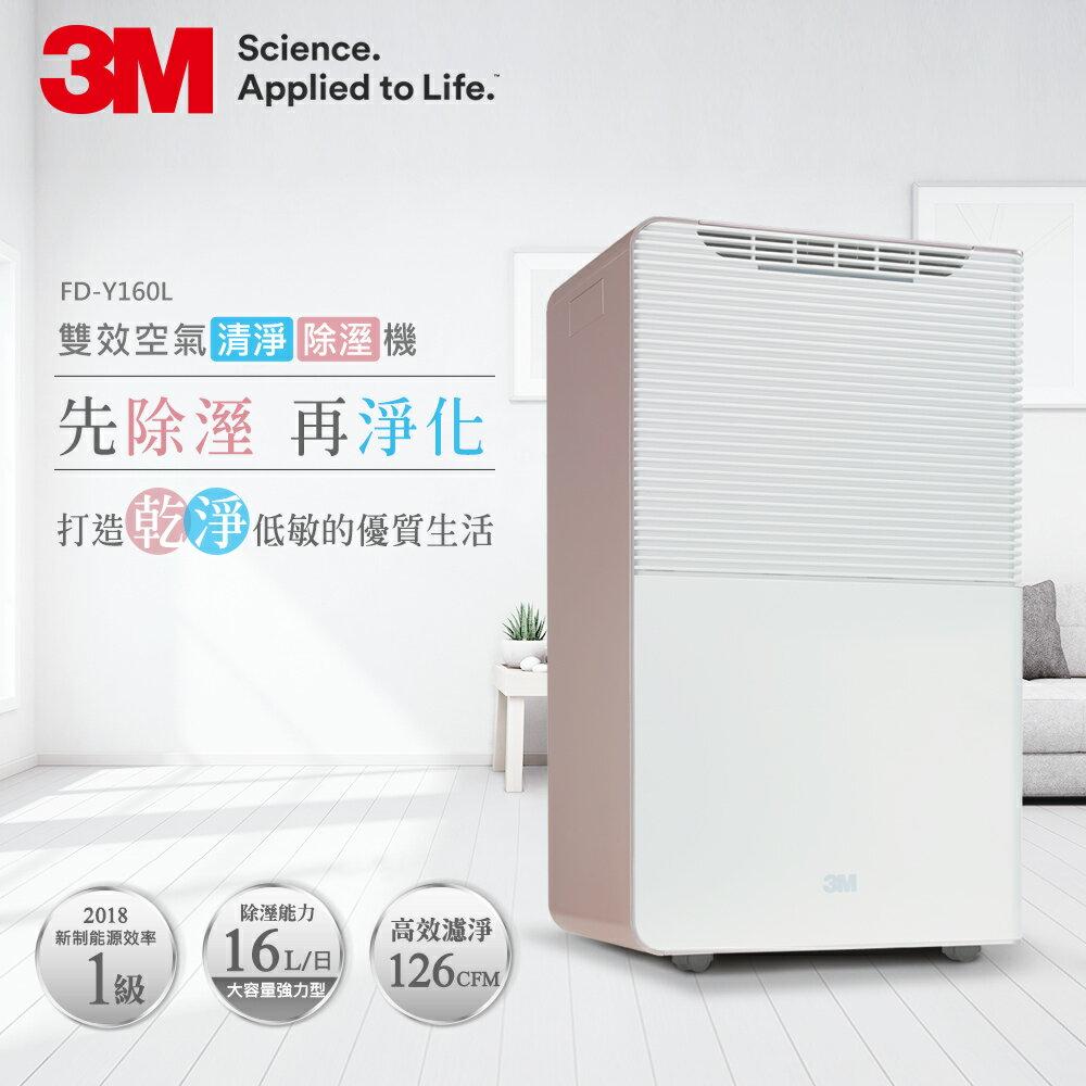 【再享10%回饋】3M FD-Y160L 16公升雙效空氣清淨除溼機 7100152636