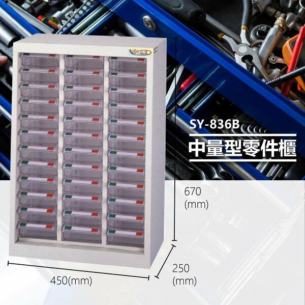 官方推薦【大富】SY-836B中量型零件櫃收納櫃零件盒置物櫃分類盒分類櫃工具櫃台灣製造
