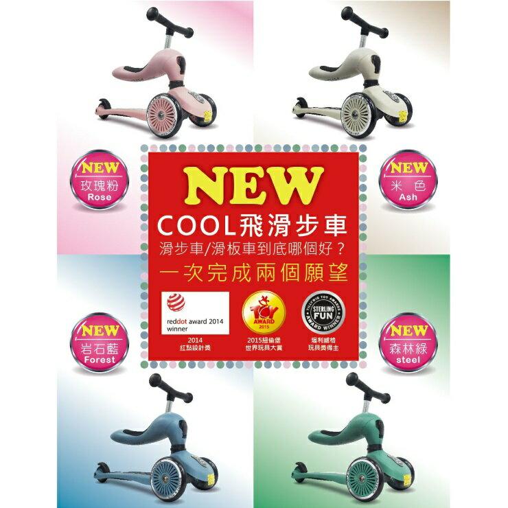 現貨 奧地利Scoot&Ride Cool飛滑步車/板車(玫瑰粉/米/岩石藍/森林綠)