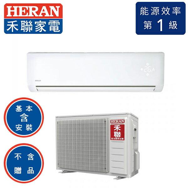 HERAN 禾聯 冷專 變頻 分離式 冷專空調 HI-GA50 / HO-GA50(適用坪數約8-9坪、5.2KW)(含基本安裝不含贈品)