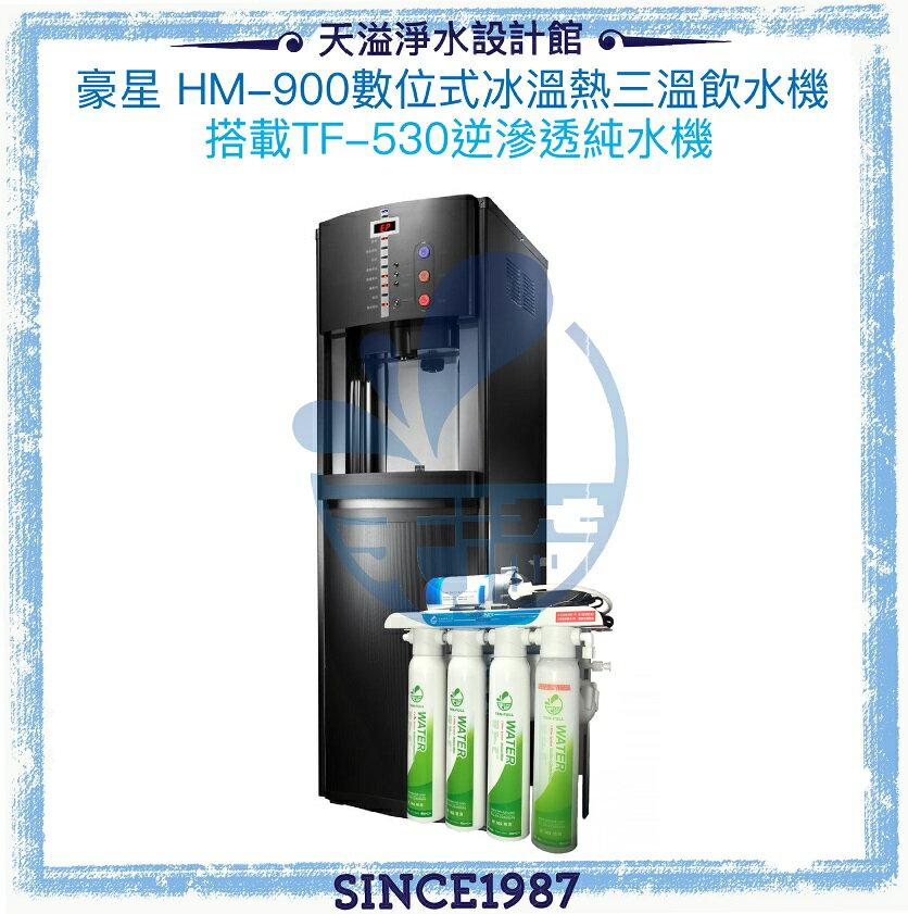 《豪星HaoHsing》 HM-900 數位式冰溫熱型飲水機(黑)【搭TF530 快拆型六道逆滲透】☛贈一年份濾心及安裝【冰溫熱水均煮沸】