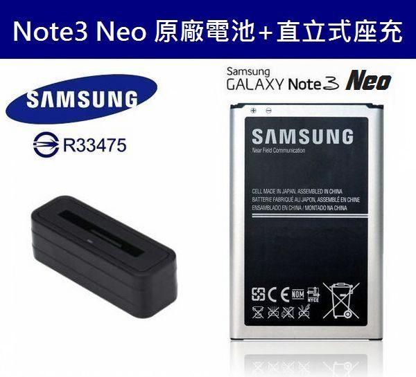 三星 Note3 NEO【原廠電池配件包】N7505、N7507【原廠電池+直立式充電器】不是NOTE3