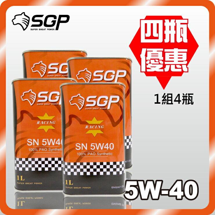 【免運】SGP 5W40賽車級全合成機油-4瓶特別優惠(保養週期可達10000公里)