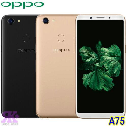 OPPO A75 (4G/32G) 6.0吋八核自拍美顏機-贈專用皮套+9H鋼化保貼+韓版收納包+手機/平板支架+奈米噴劑