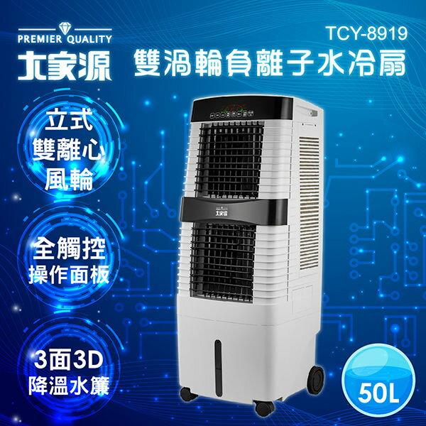<br/><br/>  【大家源】50L雙渦輪負離子水冷扇 TCY-8919《刷卡分期+免運》<br/><br/>