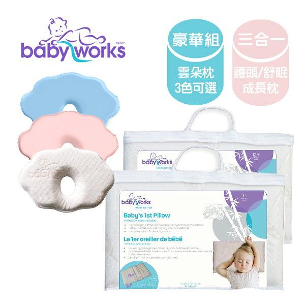 BabyWorks加拿大嬰幼兒護頸舒眠成長枕豪華3入組