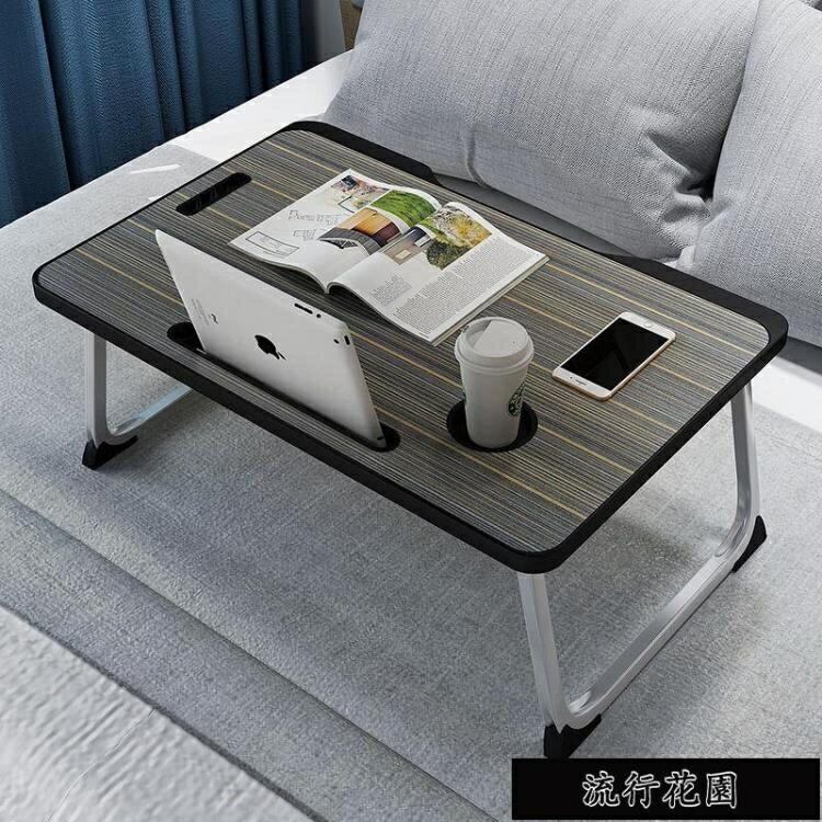 床上桌子 床上電腦桌子現代簡約宿舍懶人寫字桌可折疊桌子租房筆記本電