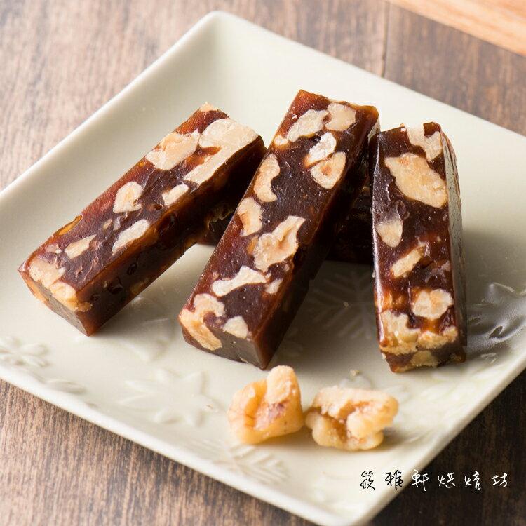 【筱雅軒烘焙坊】免運 // 手作甜點試吃組合包 ★ 南棗核桃糕+蔓越莓杏仁牛軋糖+牛軋糖餅乾(綜合)