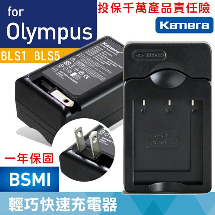 免運@攝彩@Olympus BLS1 BLS5充電器E-P3 E-PL1 E-PL2 E-PL3 E-PL5 E400