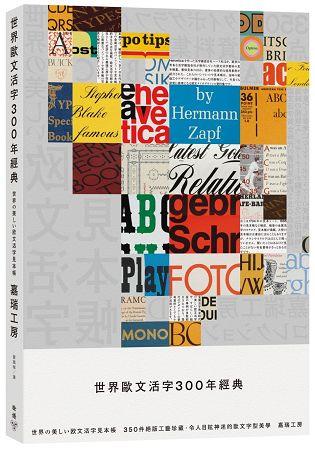 世界歐文活字300年 :350件絕版工藝珍藏,令人目眩神迷的歐文字型美學
