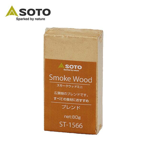 煙燻材 / 煙燻塊 / 烤肉 / BBQ SOTO 經典煙燻木塊(小)ST-1566 - 限時優惠好康折扣