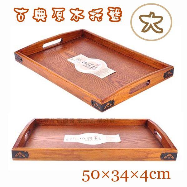 【九元生活百貨】古典原木托盤/大 原木餐盤 端盤