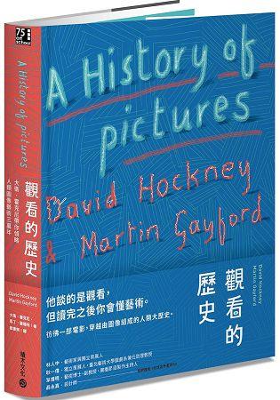 觀看的歷史:大衛.霍克尼帶你領略人類圖像藝術三萬年 0