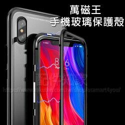 【萬磁王玻璃殼】小米8 6.21吋 金屬邊框磁吸透明玻璃殼/防摔背蓋保護殼/Mi Xiaomi MIUI 小米手機-ZW