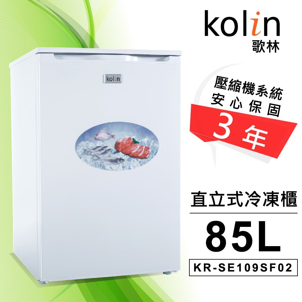 【Kolin 歌林】年度新品 85公升直立式冷凍櫃 白(KR-SE109SF02)