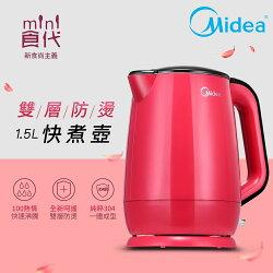 Midea美的 Mini食代1.5L雙層防燙快煮壺-玫瑰紅 MKHJ1501