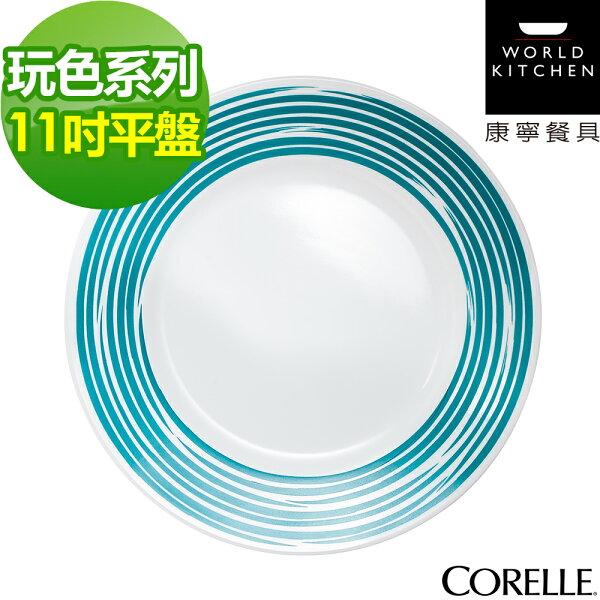 【美國康寧CORELLE】玩色系列11吋平盤(藍)