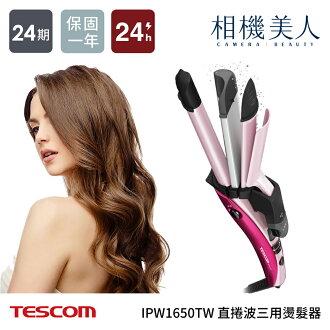 TESCOM IPW1650 直捲波三用燙髮器 IPW1650TW