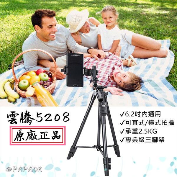 WORLD3C:原廠正品雲騰VCT-5208手機相機腳架雲騰自拍腳架直播腳架鋁合金自拍神器藍芽